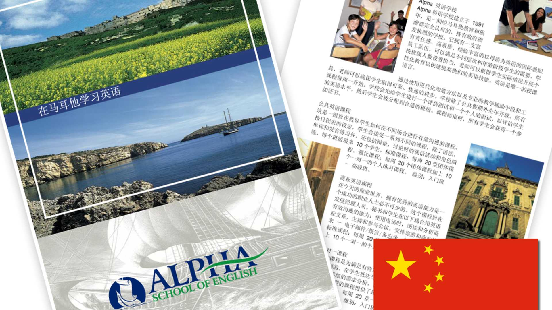Alpha School of English - General Brochure in Chinese